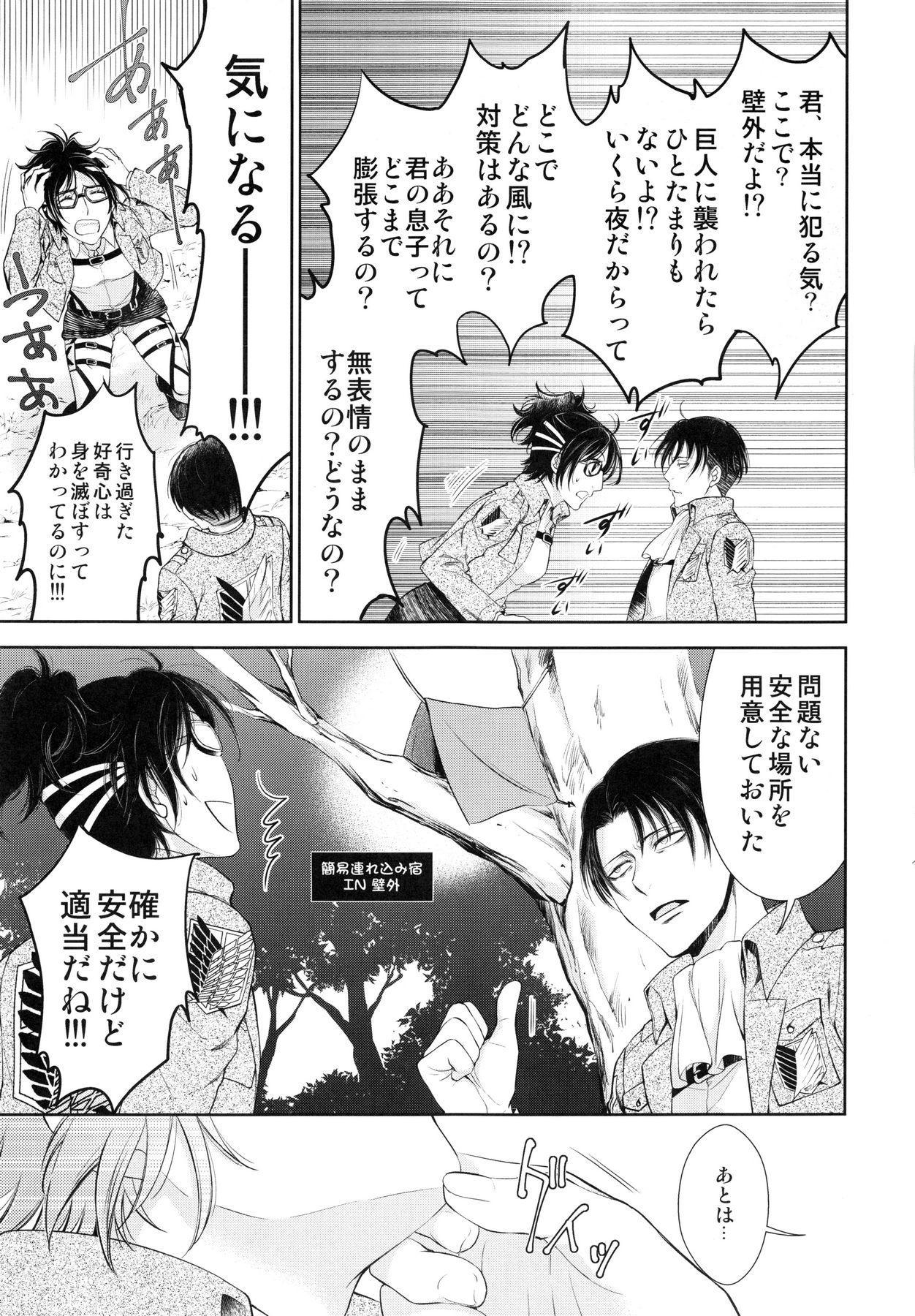 Abare Kikoushu to Abareuma de Kioku Soushitsu 10