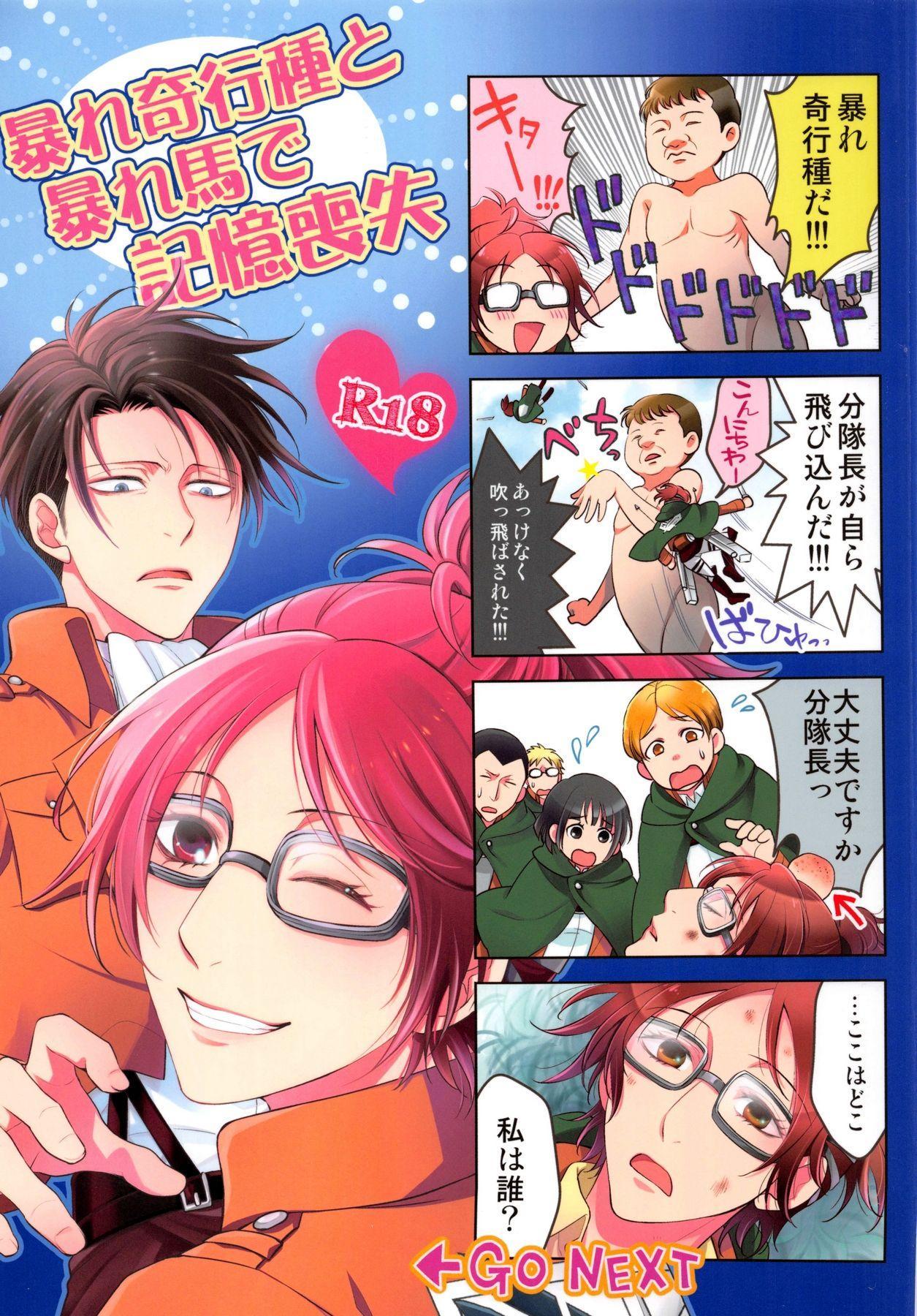 Abare Kikoushu to Abareuma de Kioku Soushitsu 1