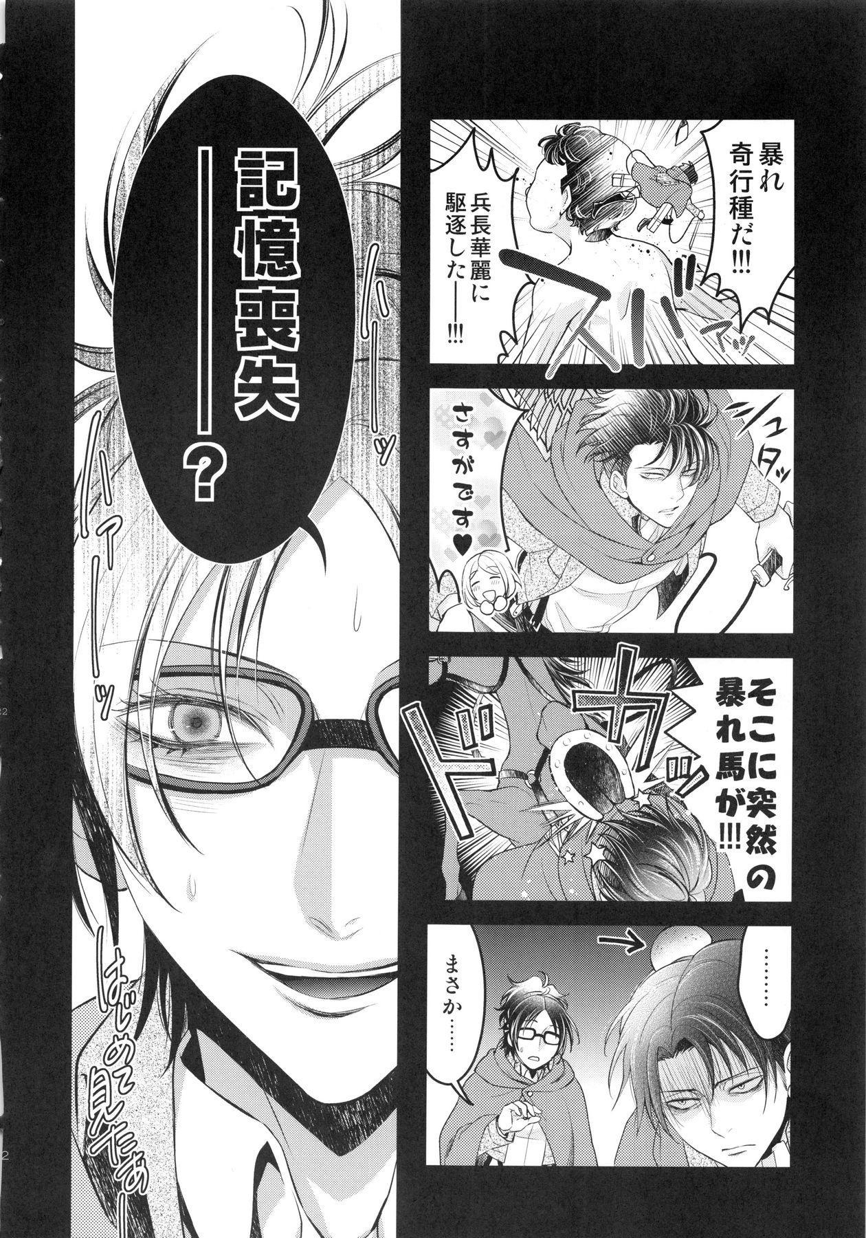 Abare Kikoushu to Abareuma de Kioku Soushitsu 21