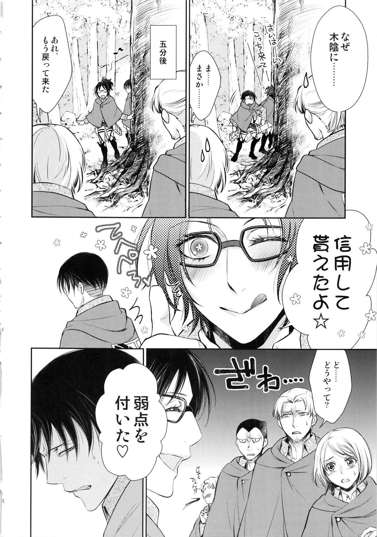 Abare Kikoushu to Abareuma de Kioku Soushitsu 23