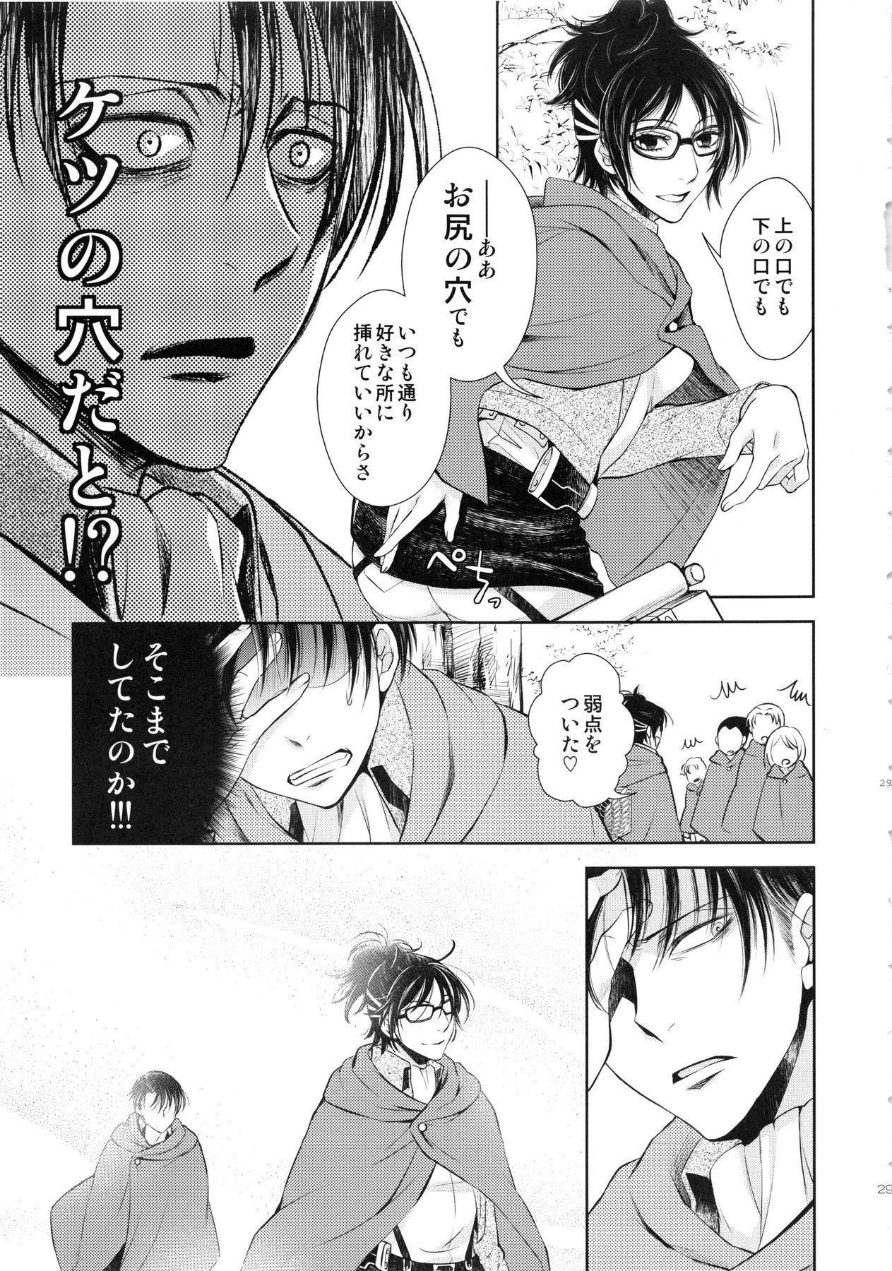 Abare Kikoushu to Abareuma de Kioku Soushitsu 28