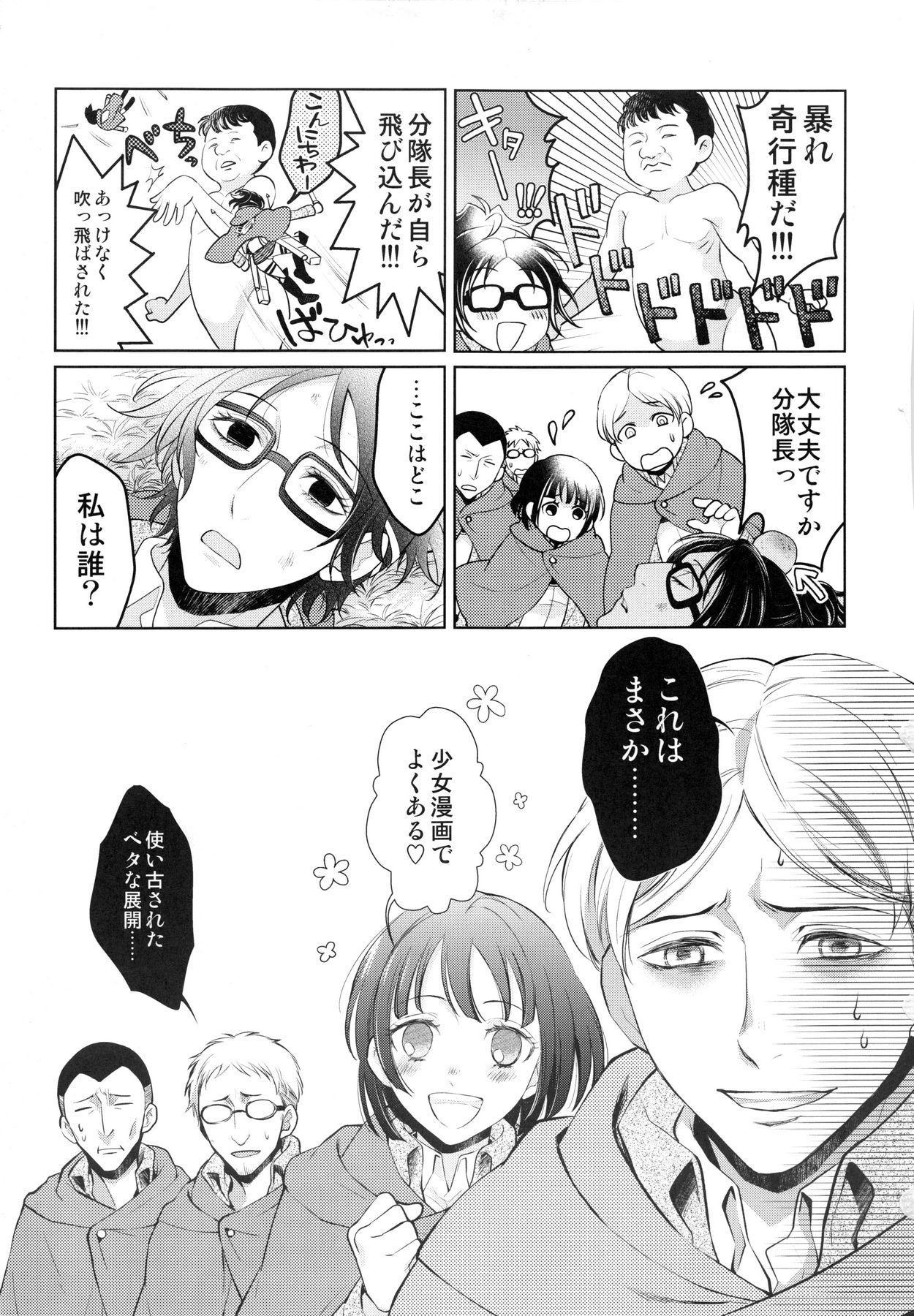 Abare Kikoushu to Abareuma de Kioku Soushitsu 2