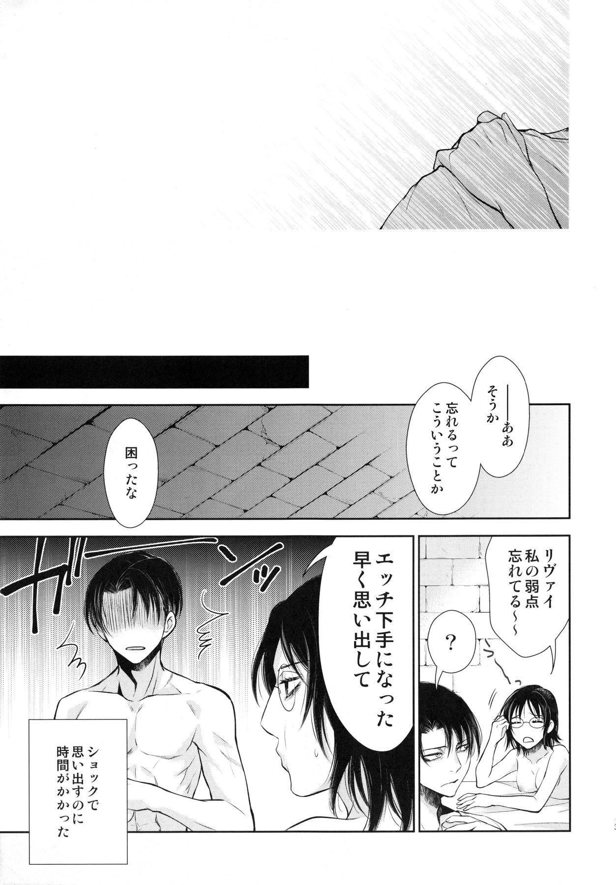 Abare Kikoushu to Abareuma de Kioku Soushitsu 32