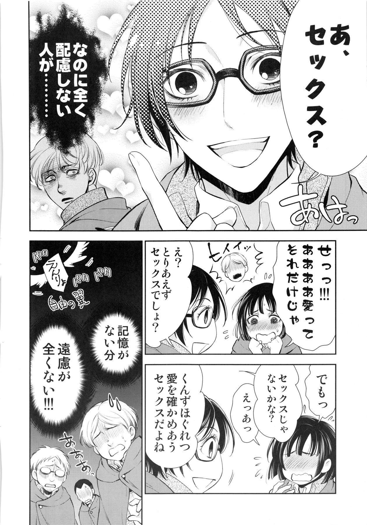 Abare Kikoushu to Abareuma de Kioku Soushitsu 5
