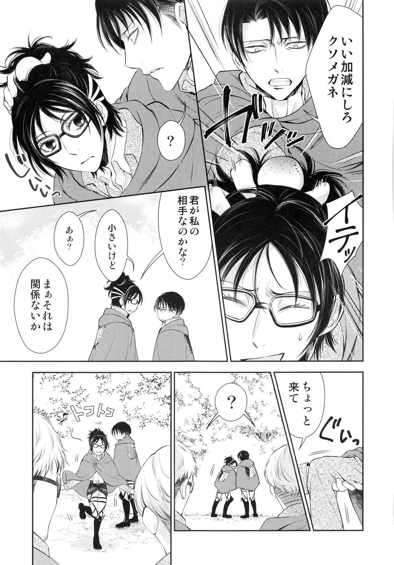 Abare Kikoushu to Abareuma de Kioku Soushitsu 6