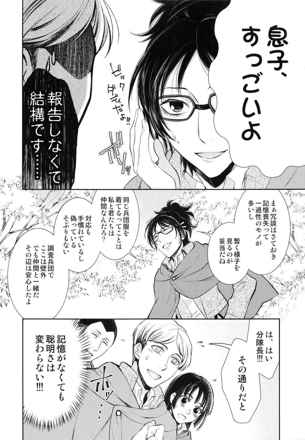 Abare Kikoushu to Abareuma de Kioku Soushitsu 7