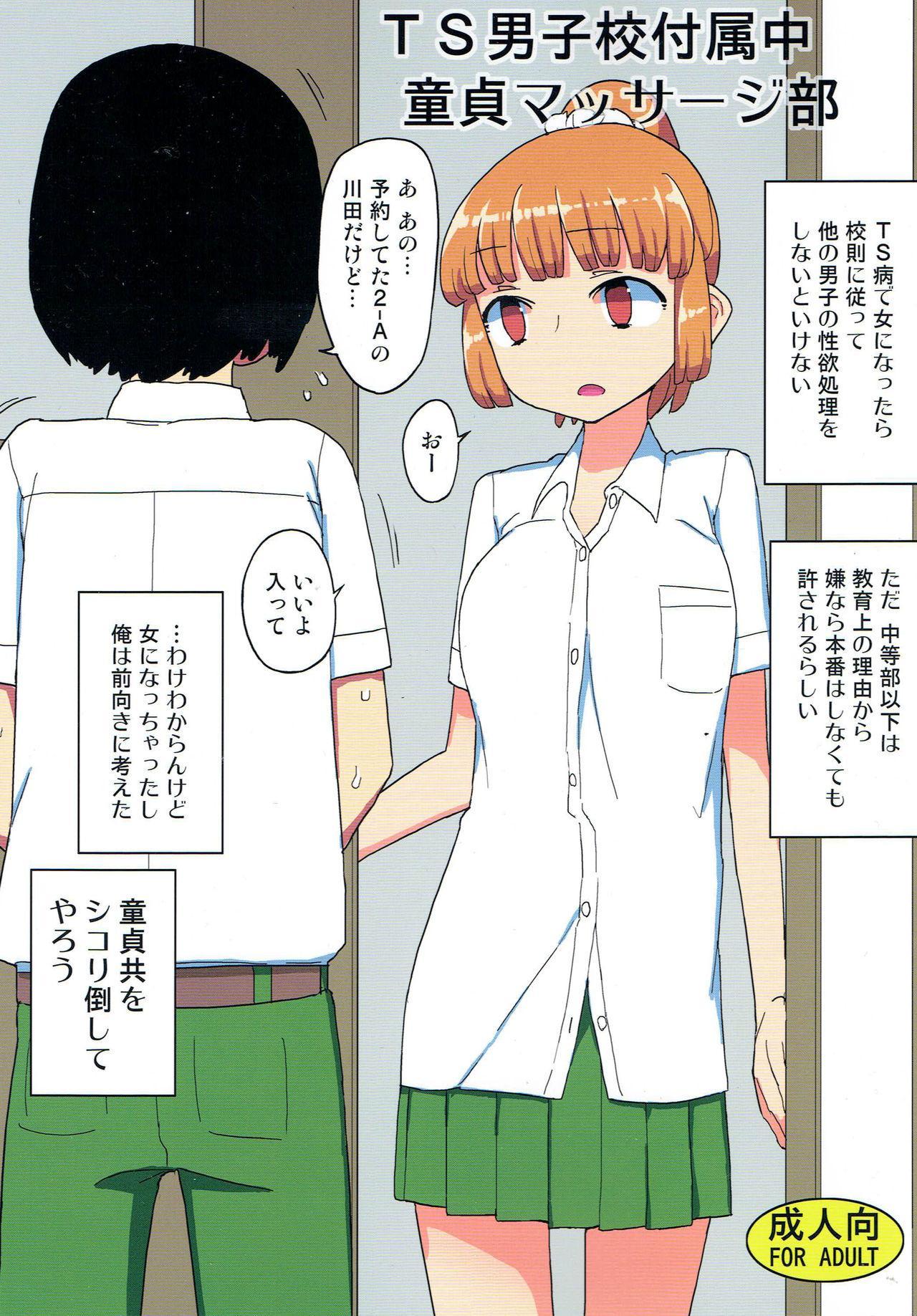 TS Danshikou Fuzokuchuu Doutei Massage-bu 0