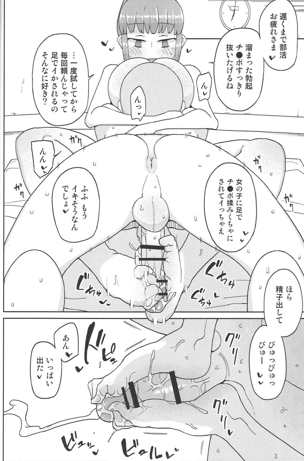 TS Danshikou Fuzokuchuu Doutei Massage-bu 18