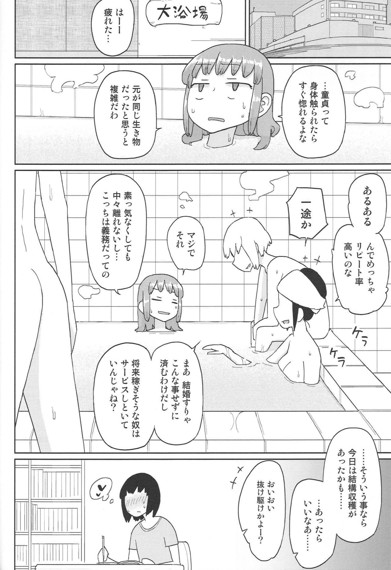 TS Danshikou Fuzokuchuu Doutei Massage-bu 20