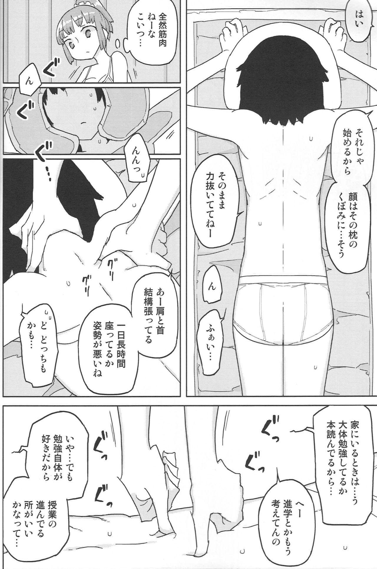 TS Danshikou Fuzokuchuu Doutei Massage-bu 4