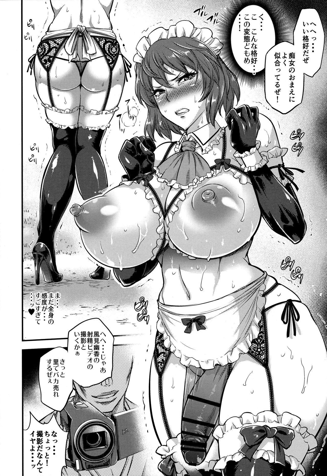 Maid Fuku Futanari Yuukarin Bon 12