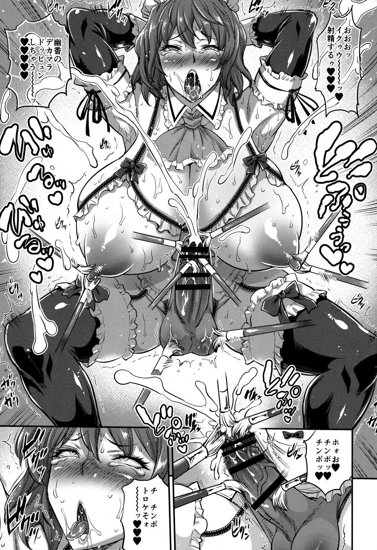 Maid Fuku Futanari Yuukarin Bon 17