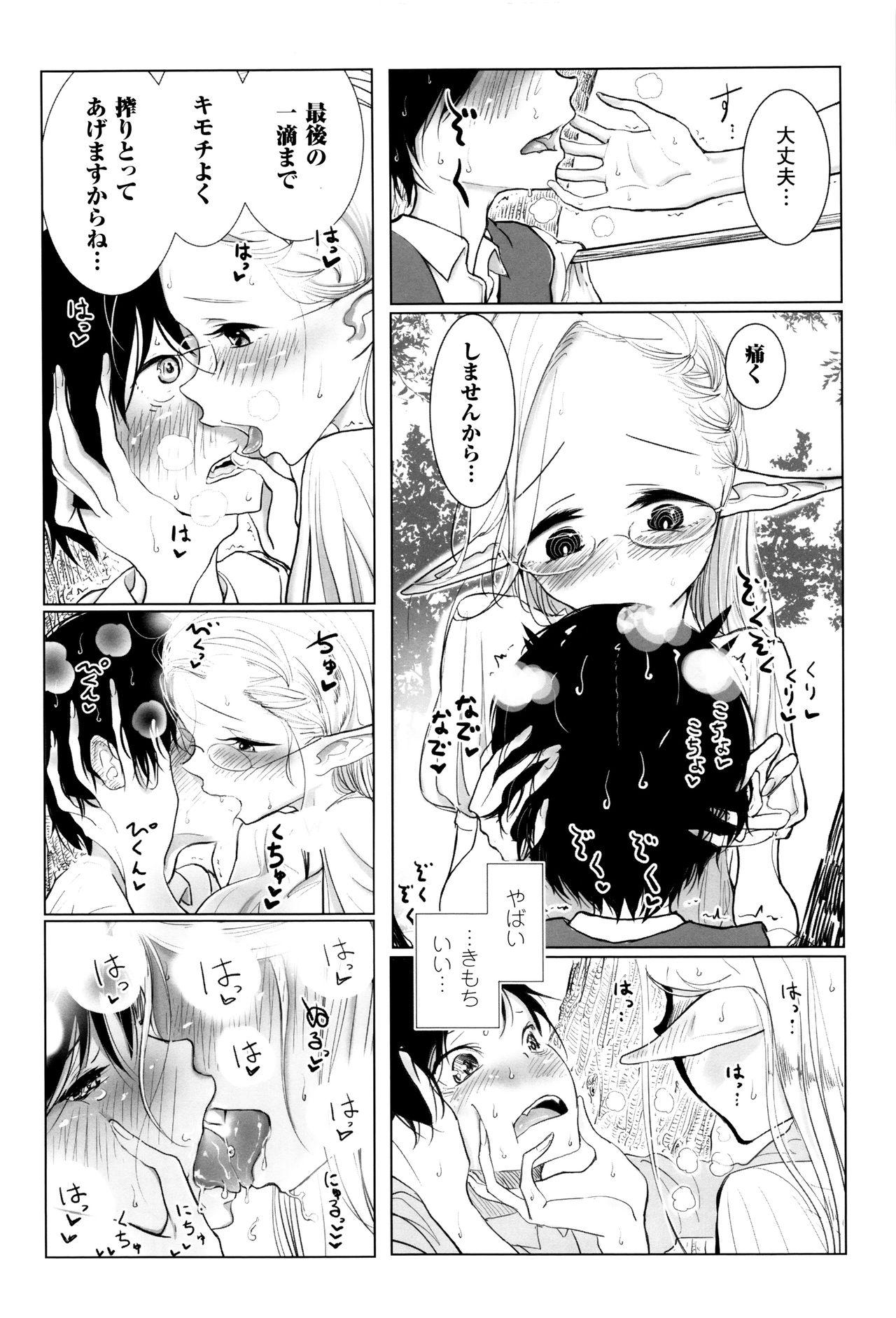 Sono Yubisaki de Korogashite 116