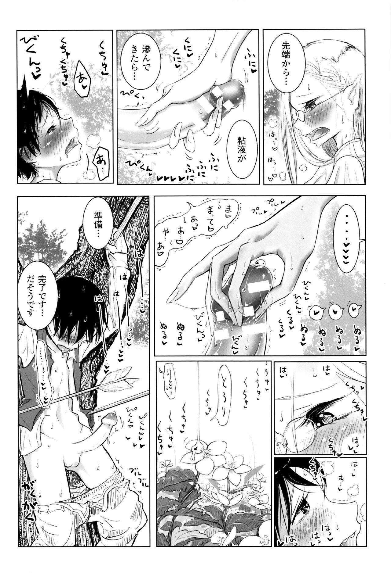 Sono Yubisaki de Korogashite 118