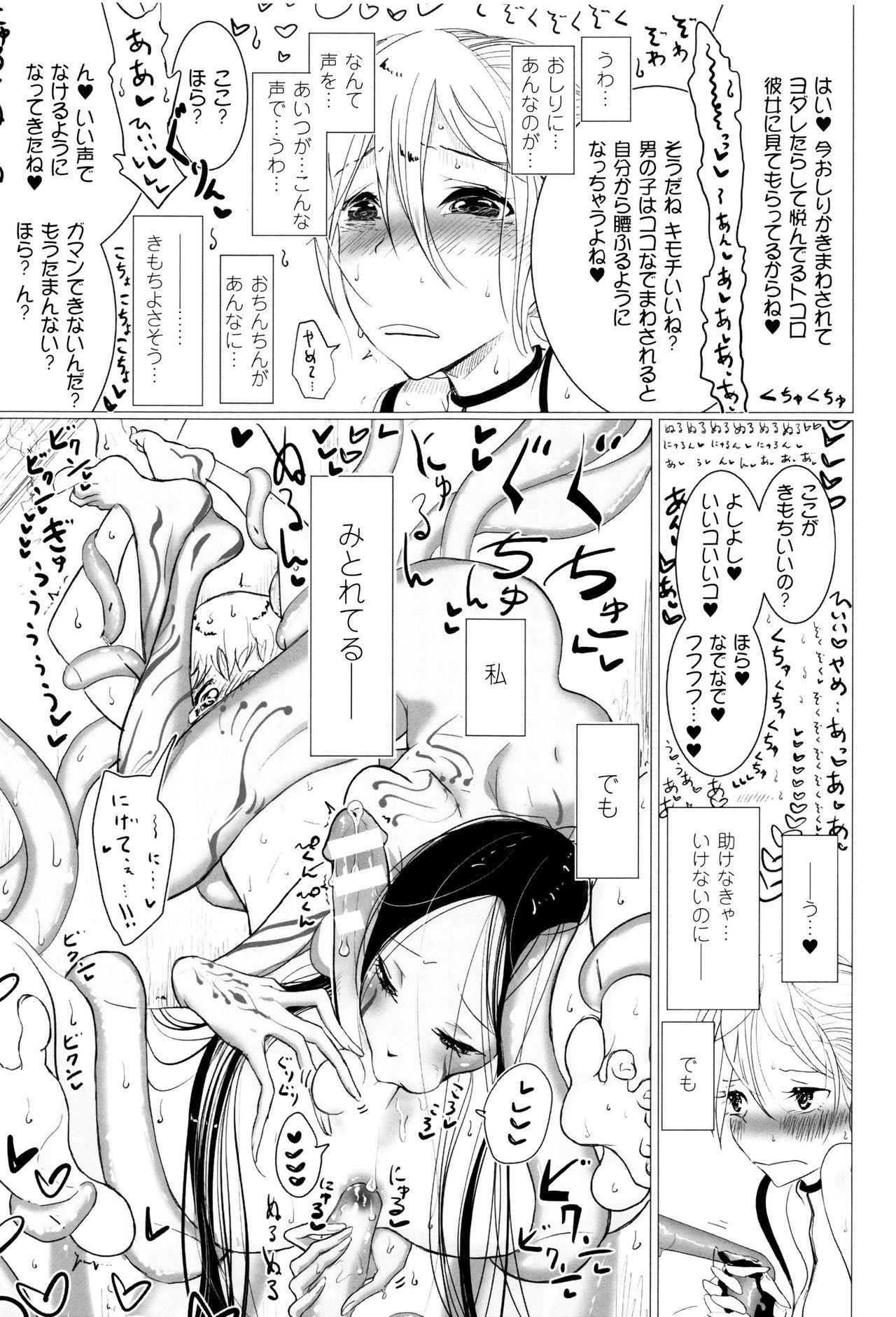 Sono Yubisaki de Korogashite 143
