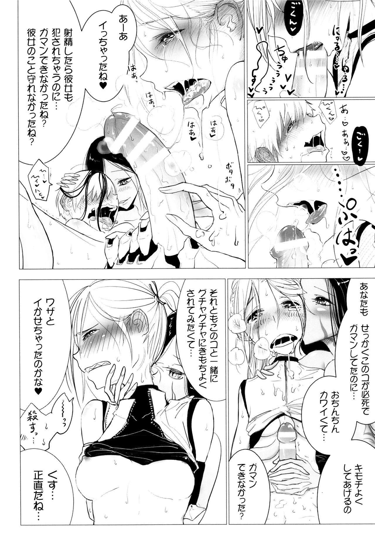 Sono Yubisaki de Korogashite 148