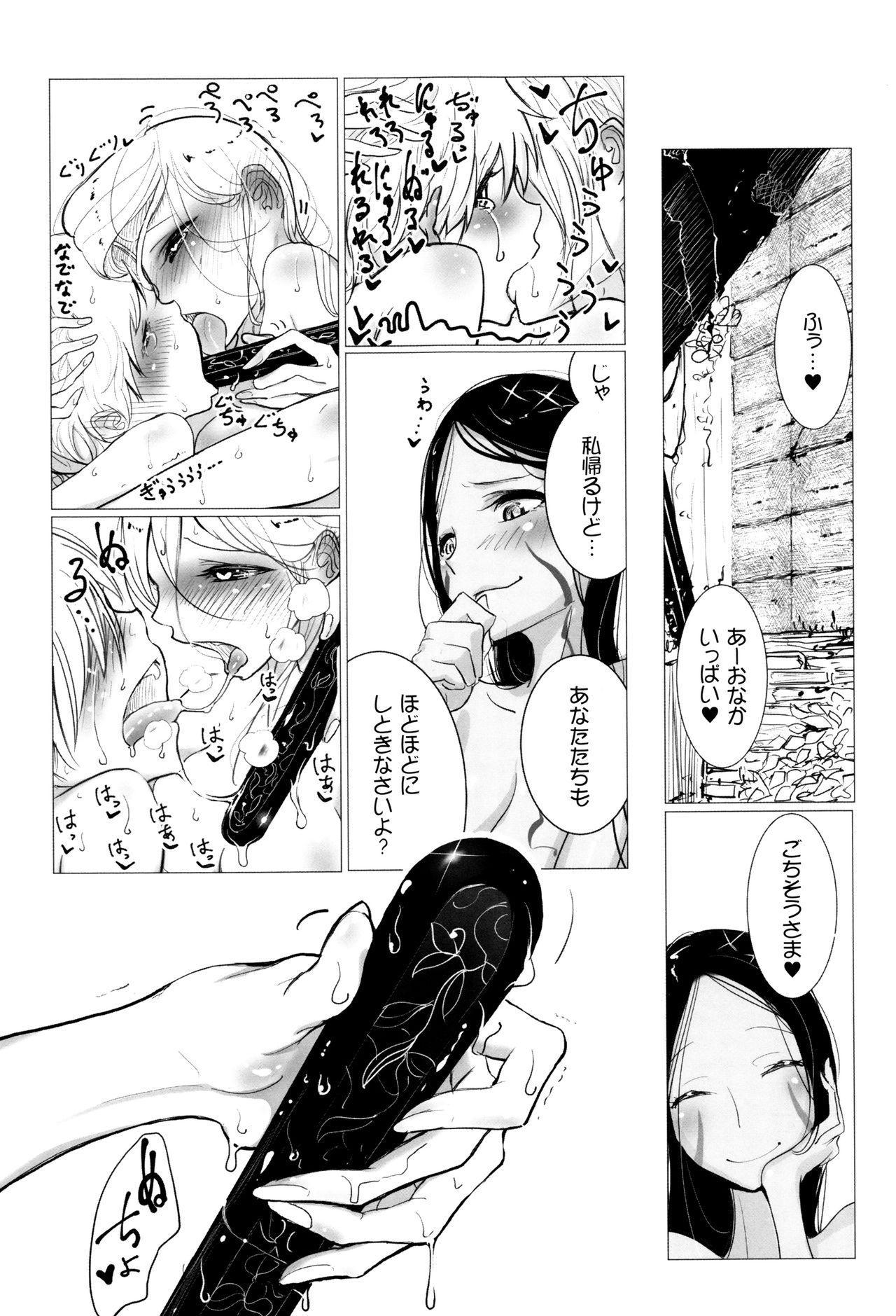 Sono Yubisaki de Korogashite 155