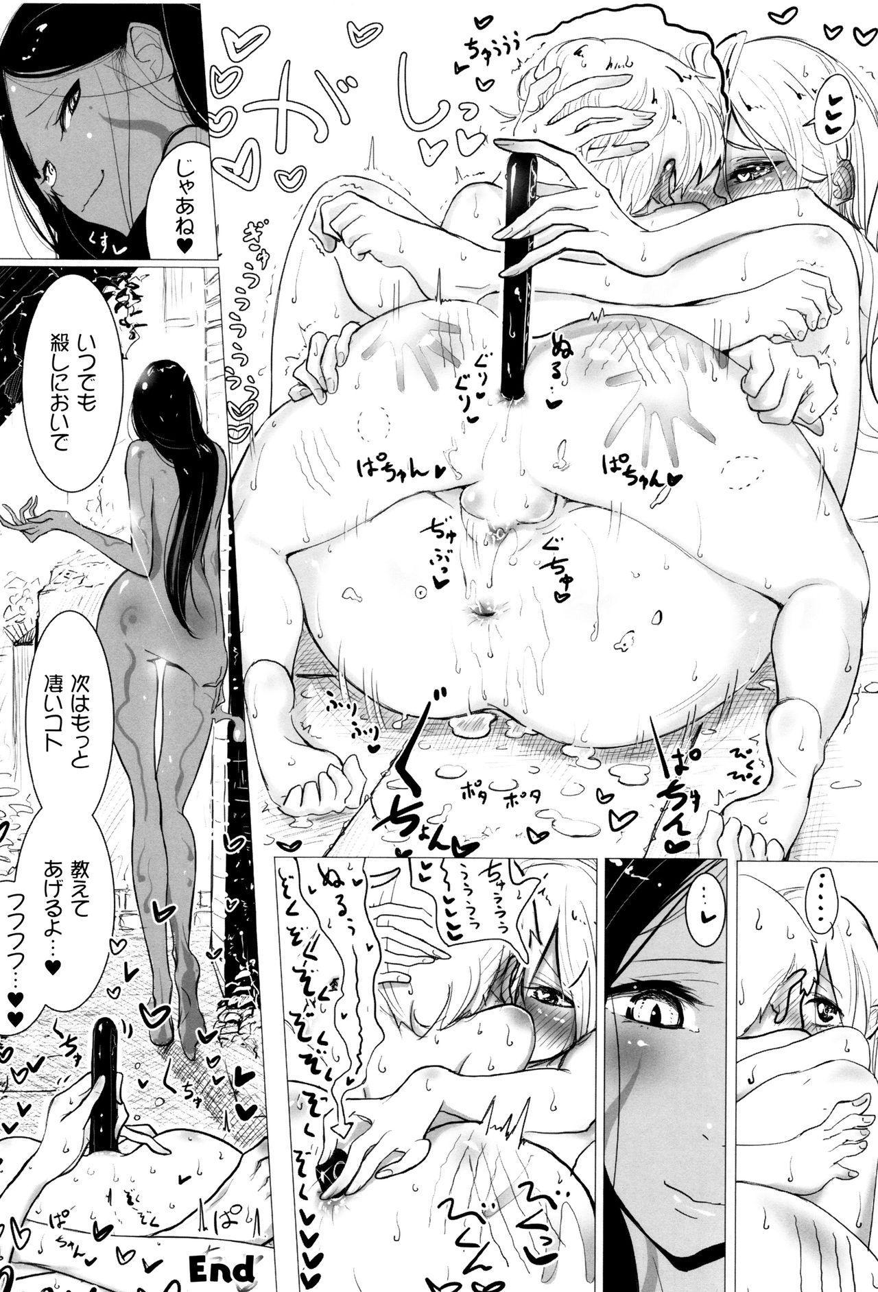 Sono Yubisaki de Korogashite 156