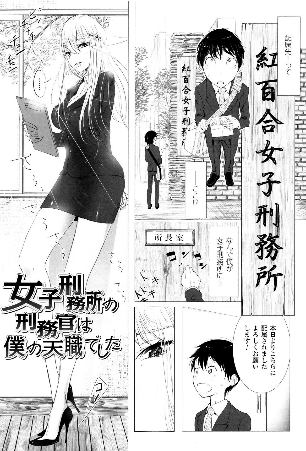 Sono Yubisaki de Korogashite 157