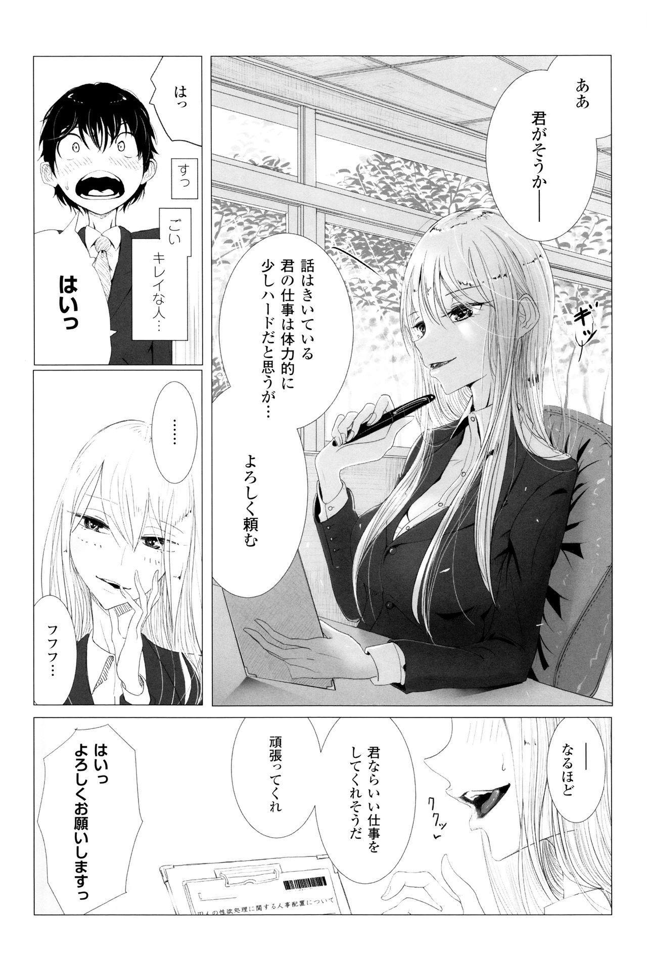 Sono Yubisaki de Korogashite 158