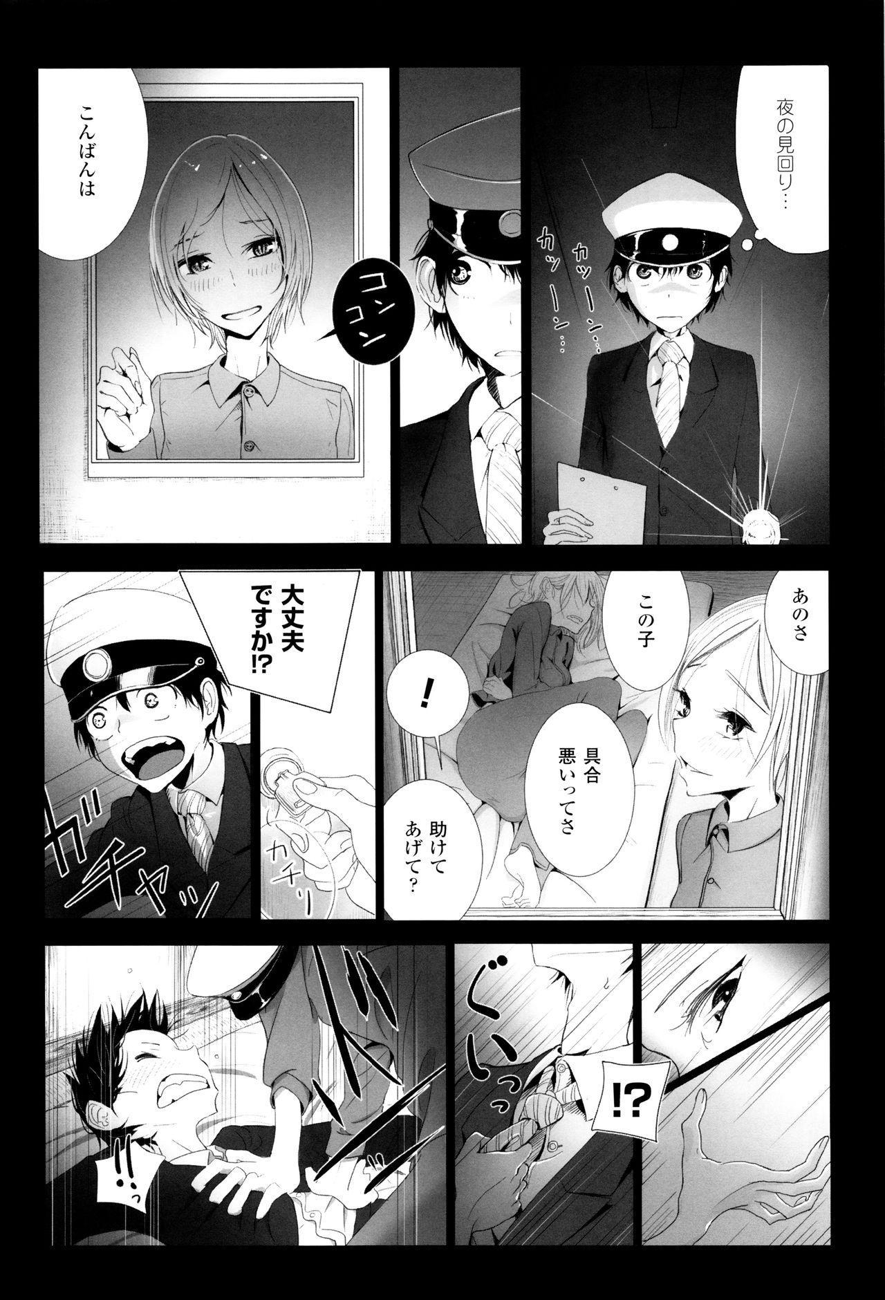 Sono Yubisaki de Korogashite 160