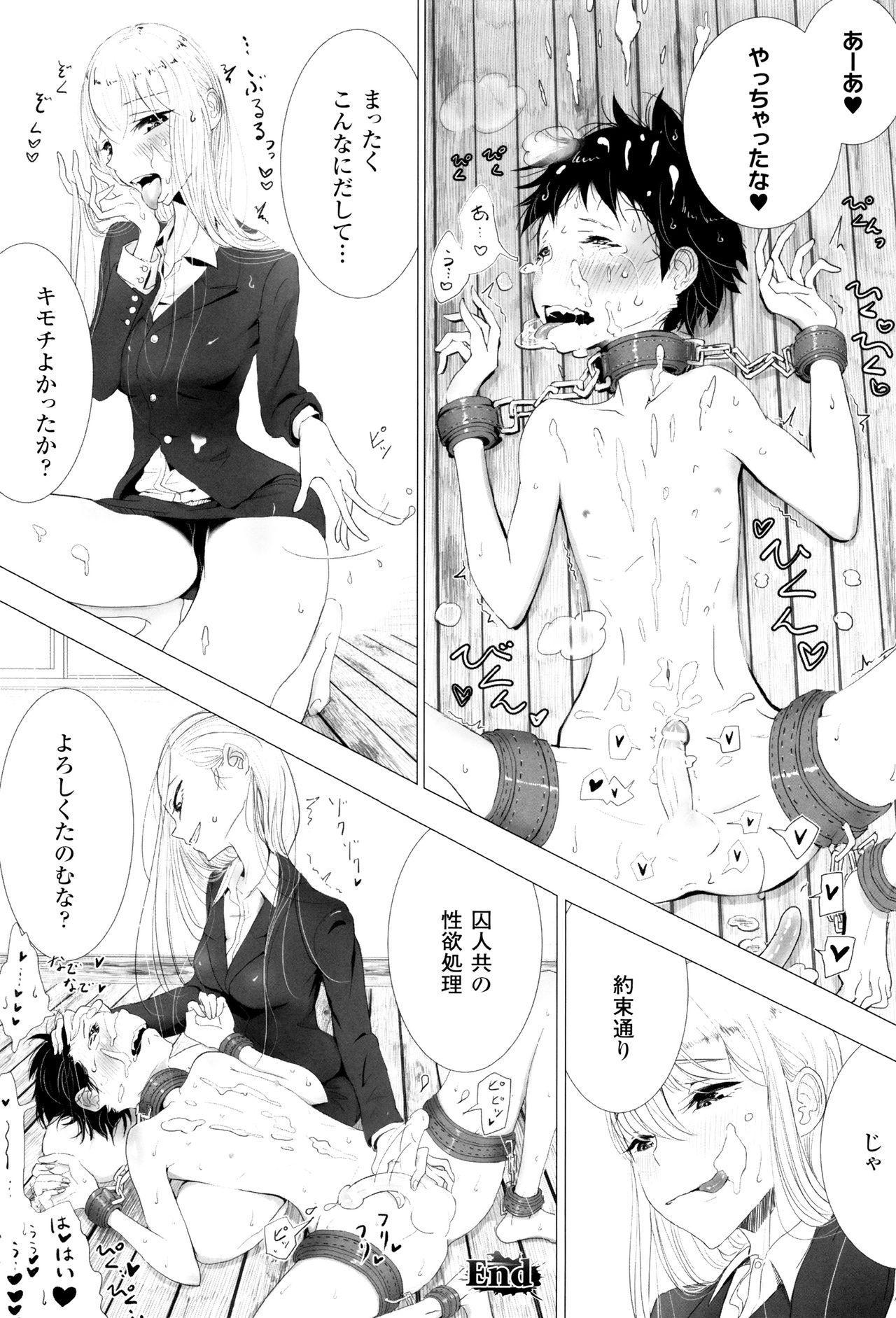 Sono Yubisaki de Korogashite 178