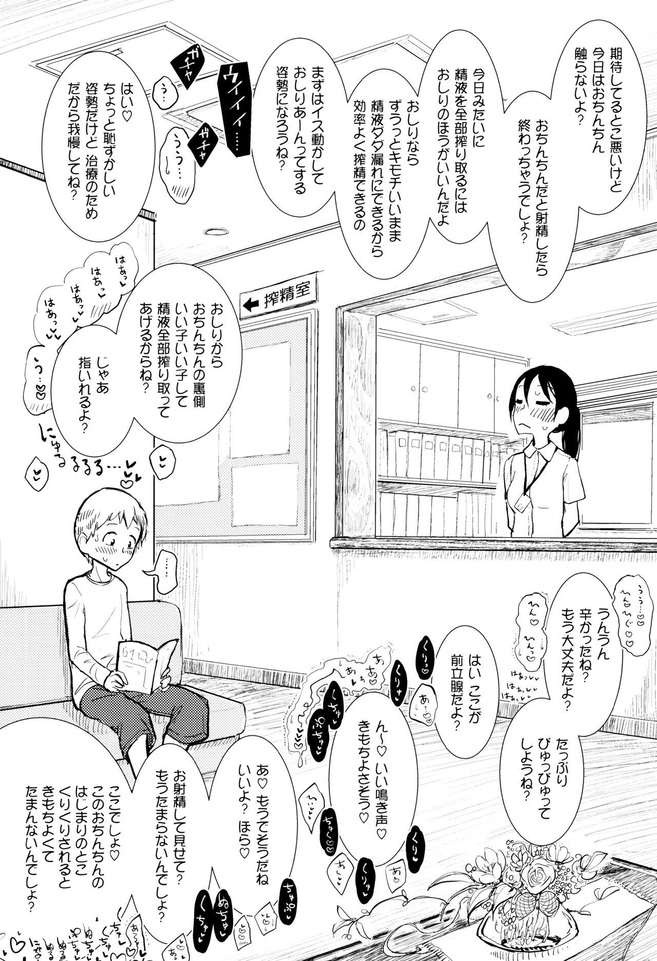 Sono Yubisaki de Korogashite 182