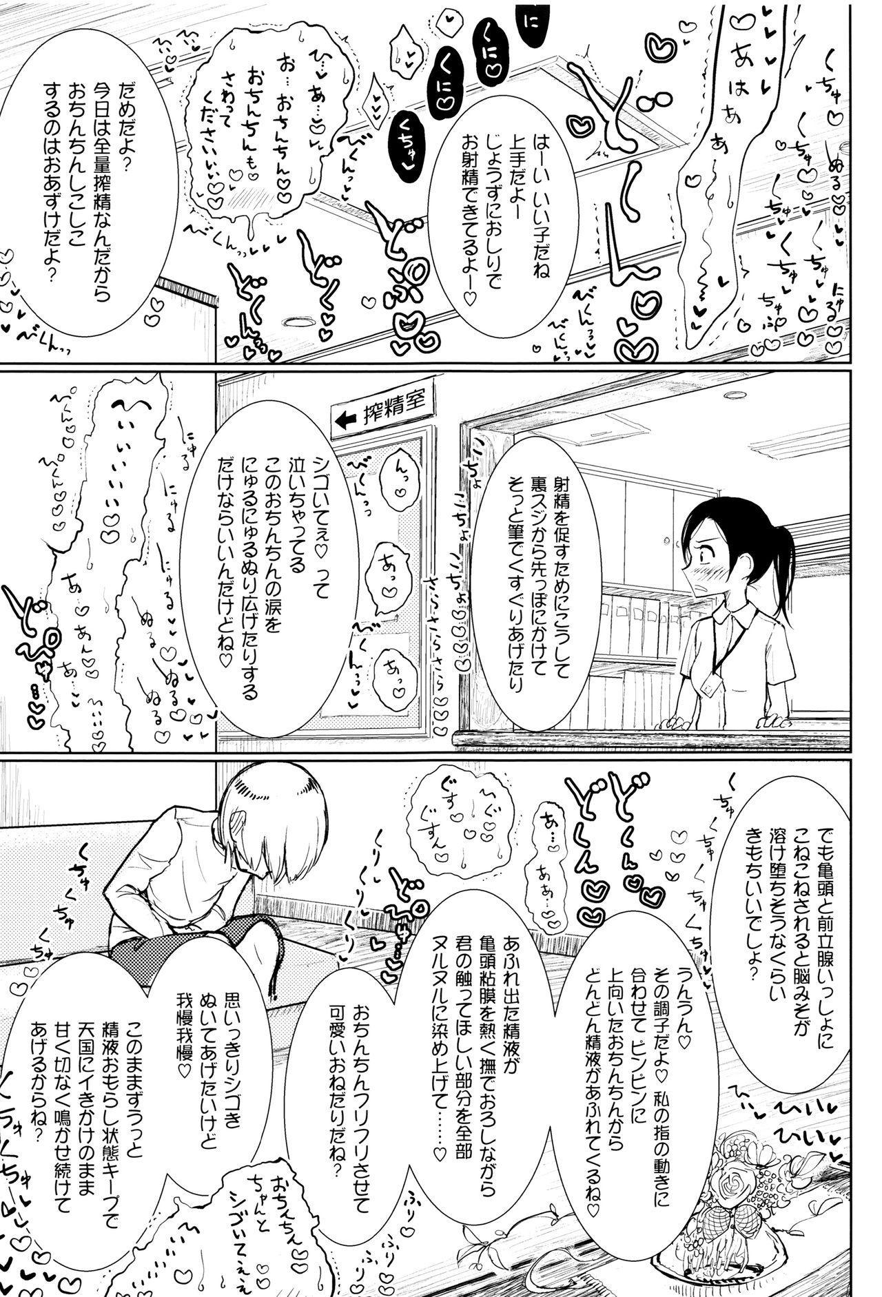 Sono Yubisaki de Korogashite 183