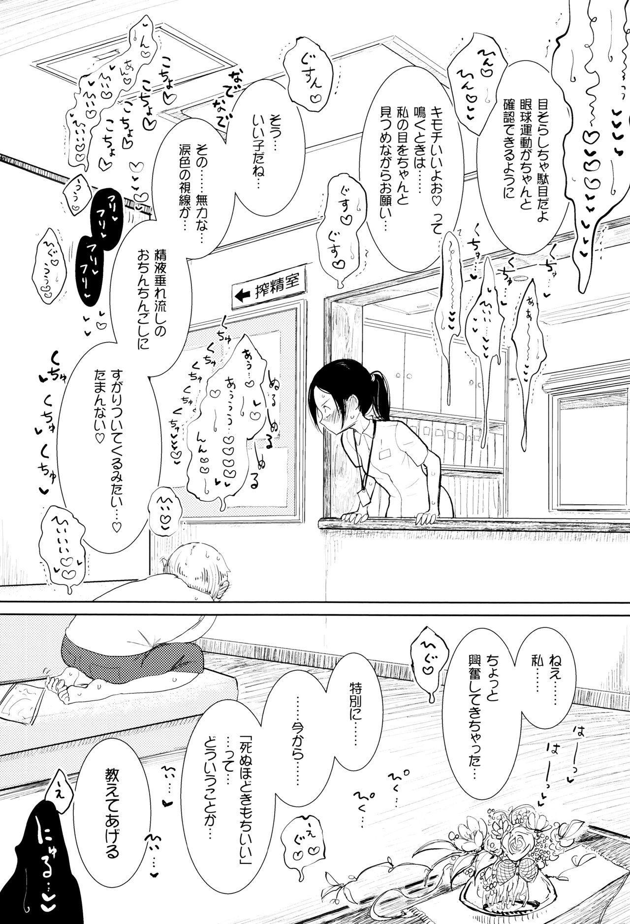 Sono Yubisaki de Korogashite 184