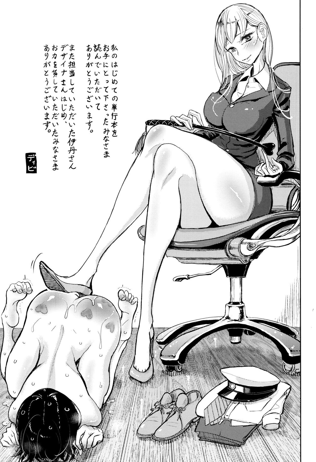 Sono Yubisaki de Korogashite 187