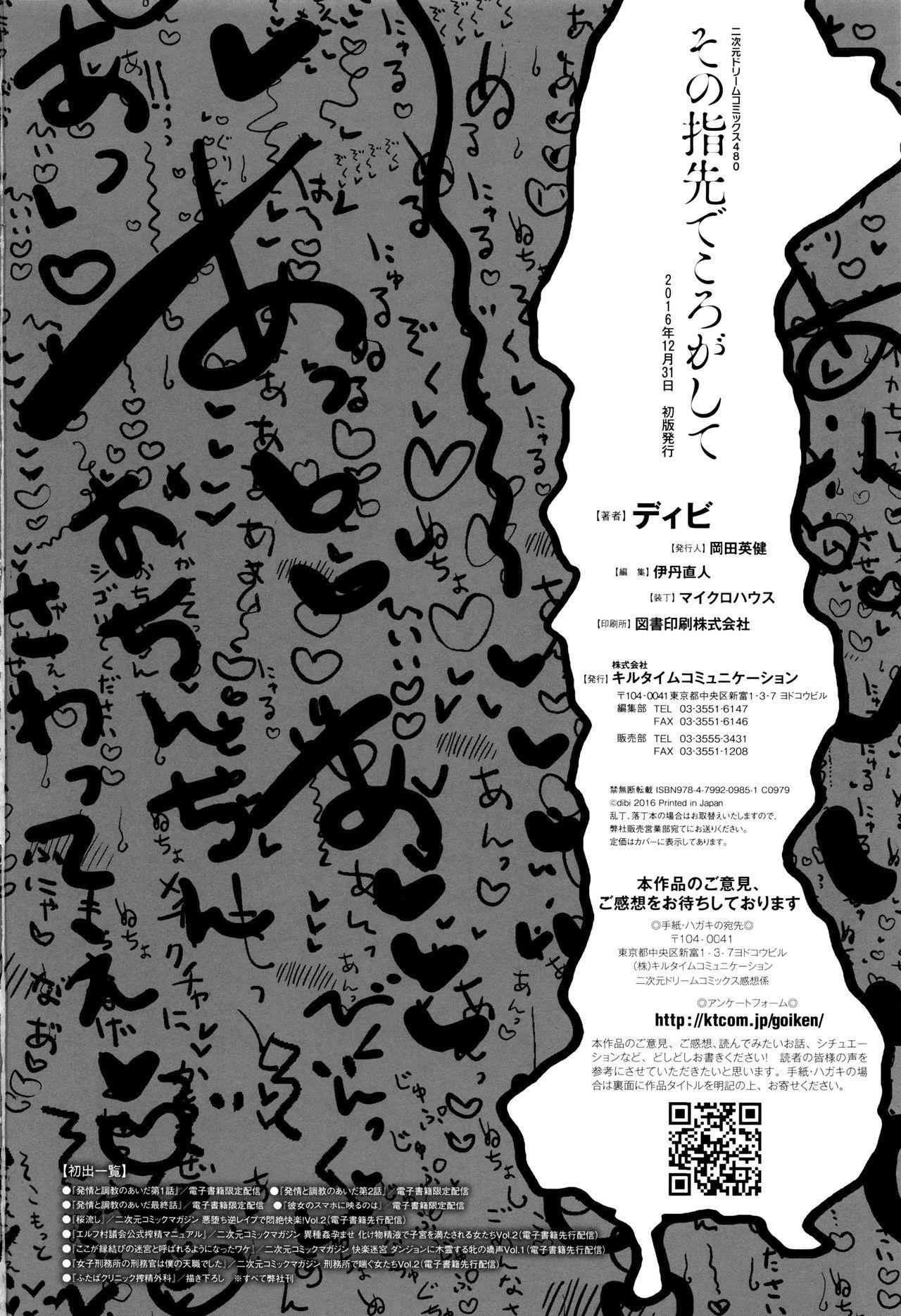Sono Yubisaki de Korogashite 188