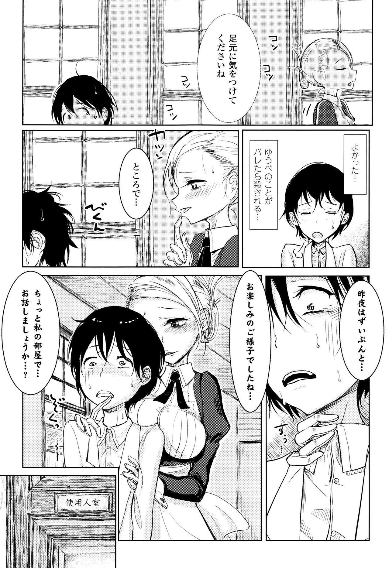 Sono Yubisaki de Korogashite 23