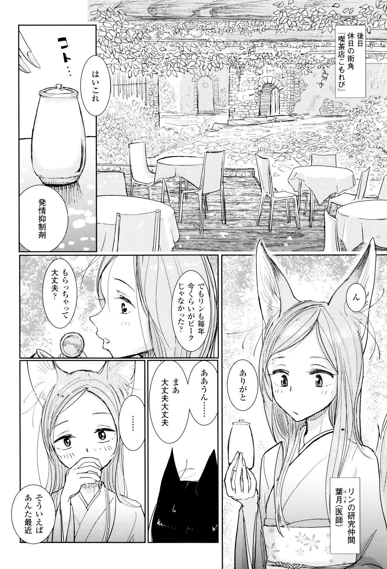 Sono Yubisaki de Korogashite 62