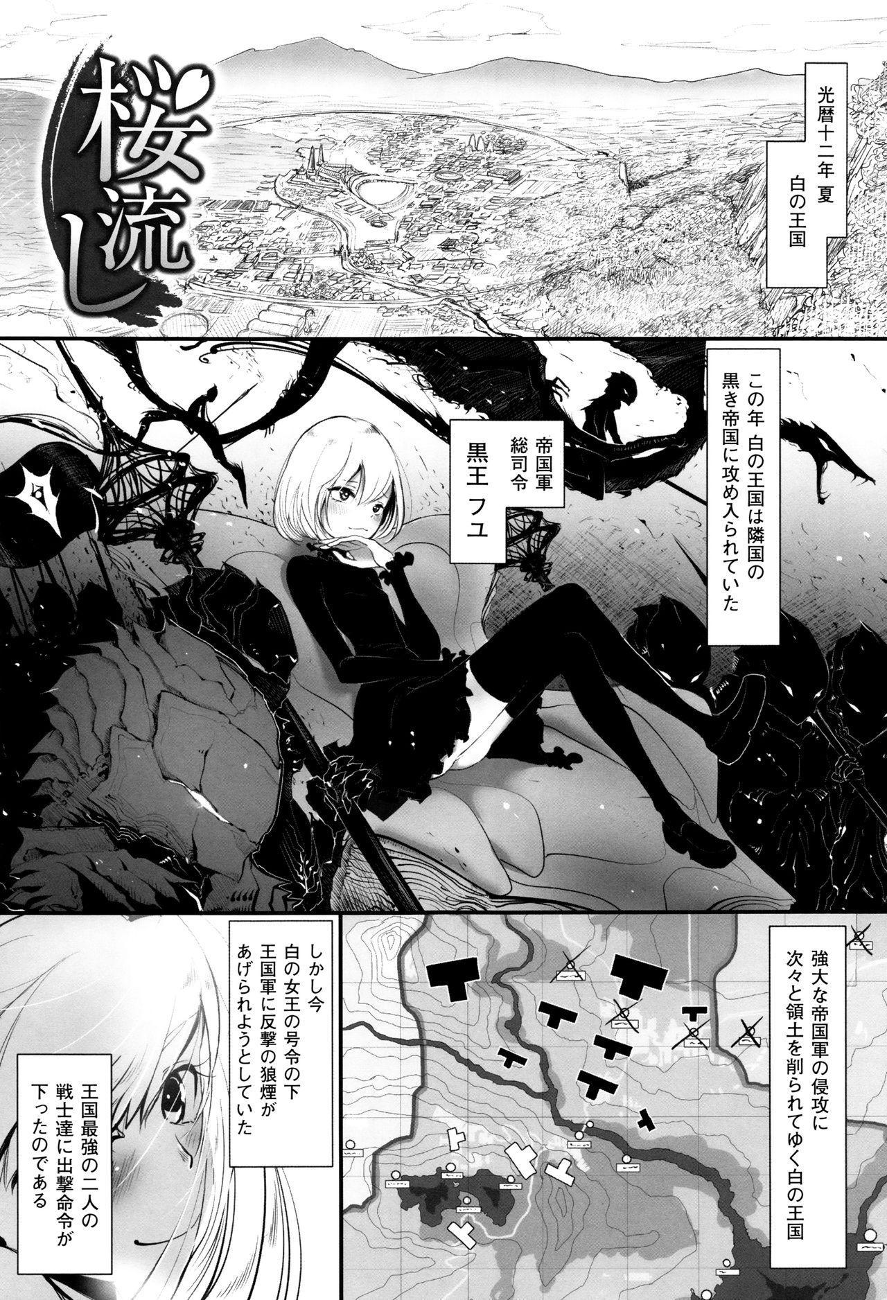 Sono Yubisaki de Korogashite 89
