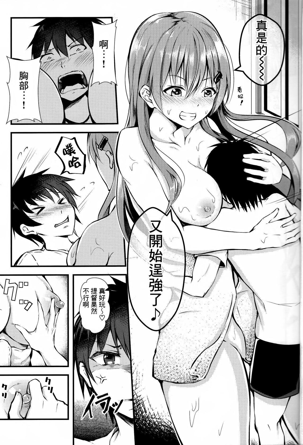 Suzuya wa Omakase 3