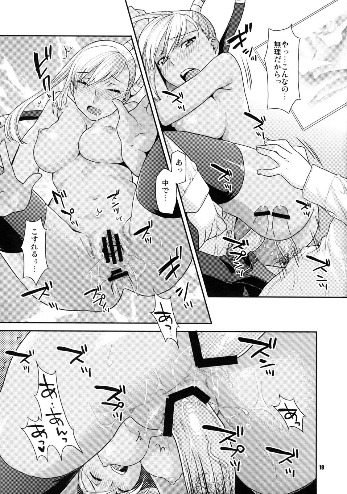 Kamen no Shita no Mitsu jou 18