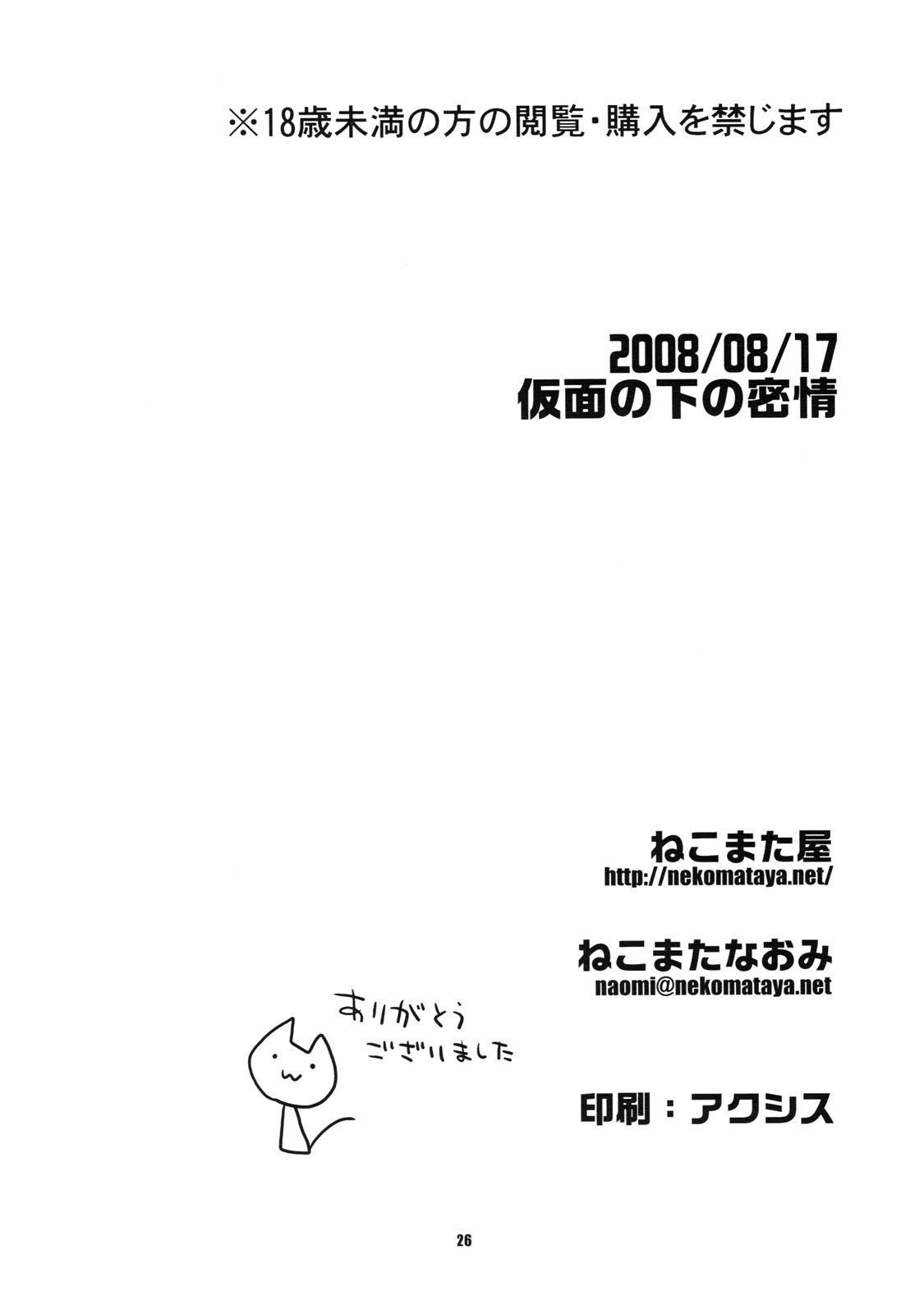 Kamen no Shita no Mitsu jou 25