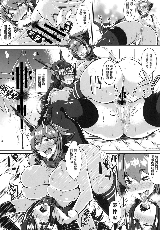 Shonen Rides A Big Ship 17