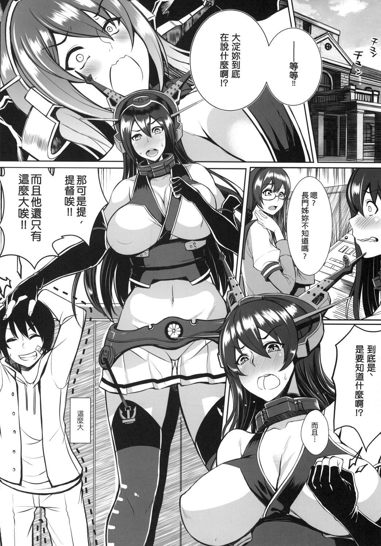 Shonen Rides A Big Ship 3