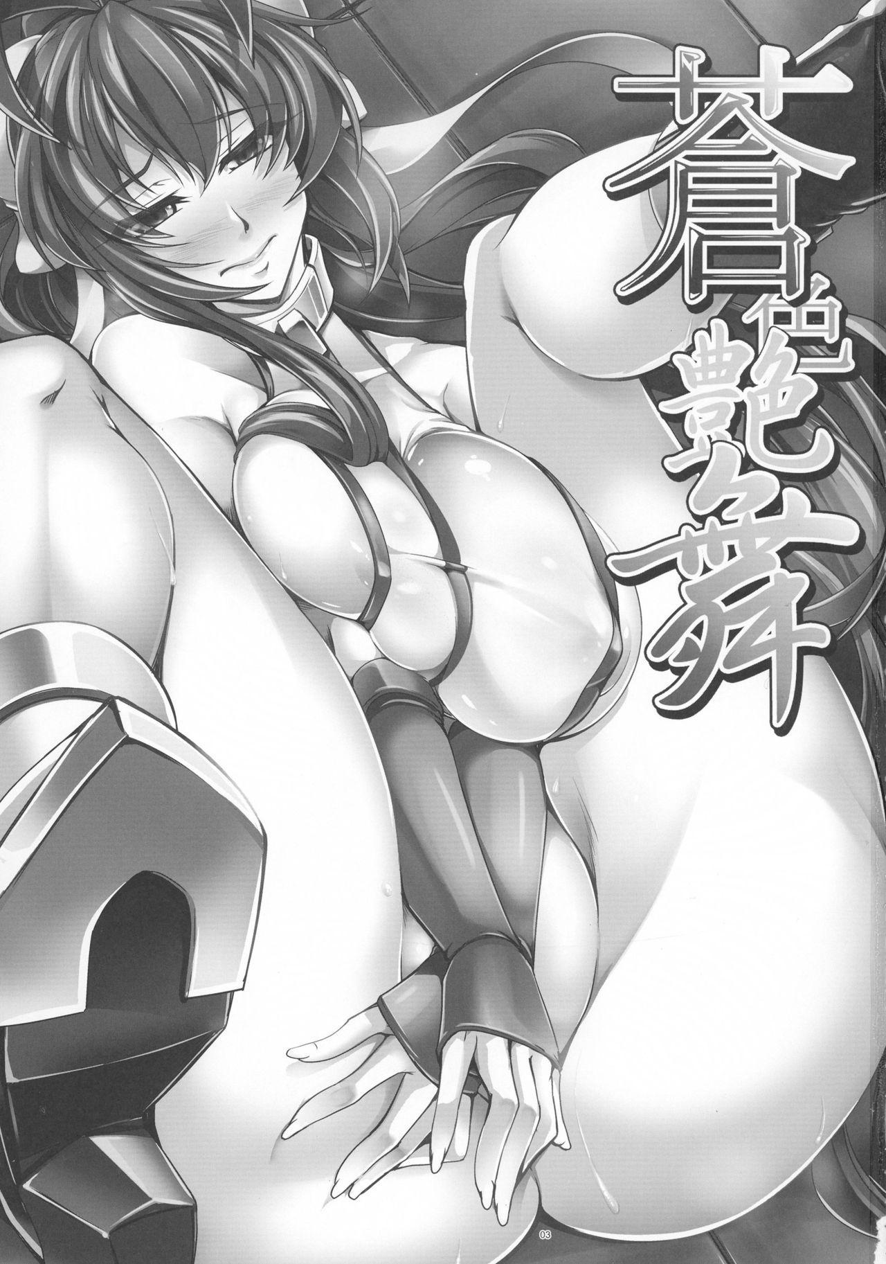 Aoiro Enbu 14