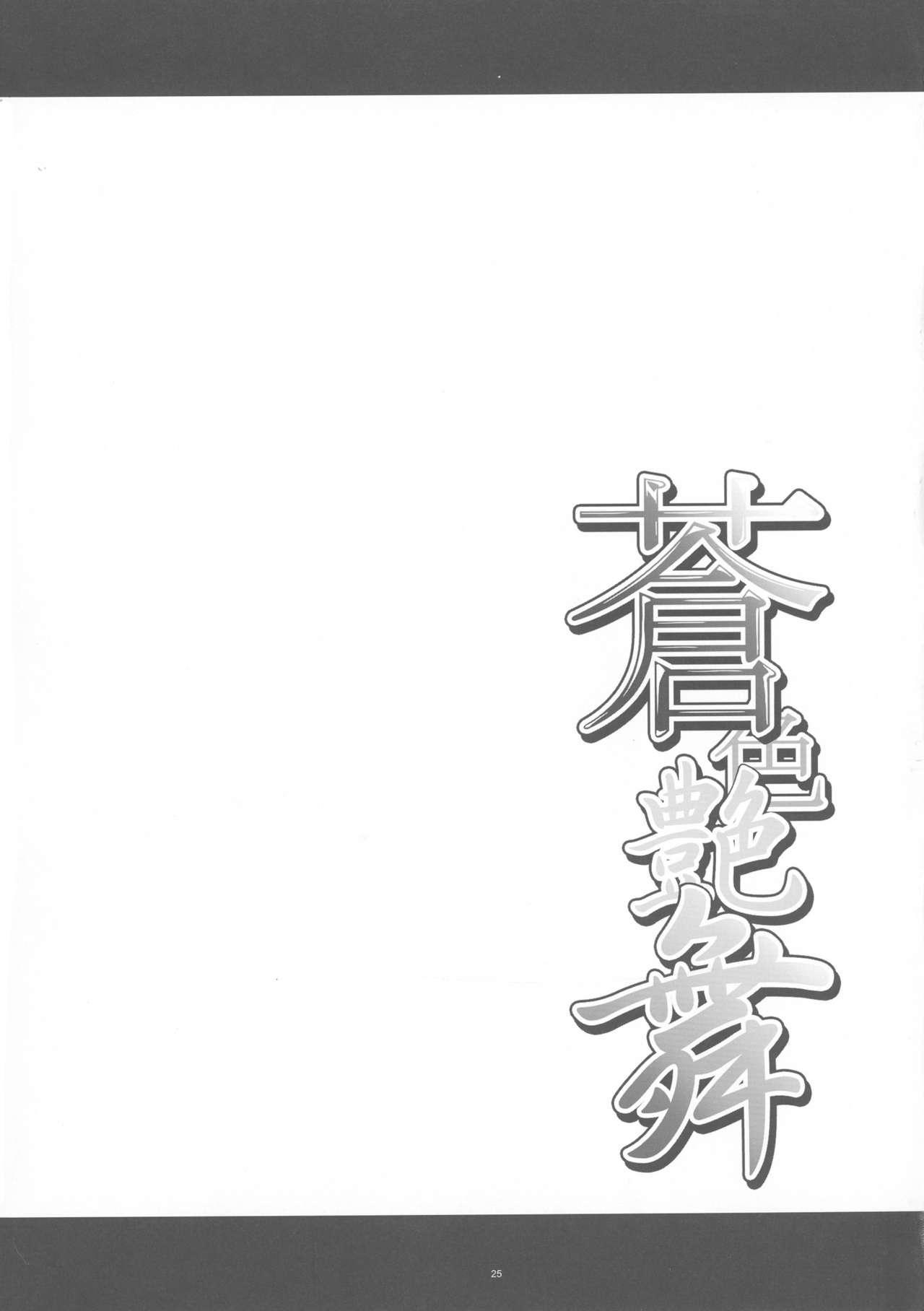Aoiro Enbu 25