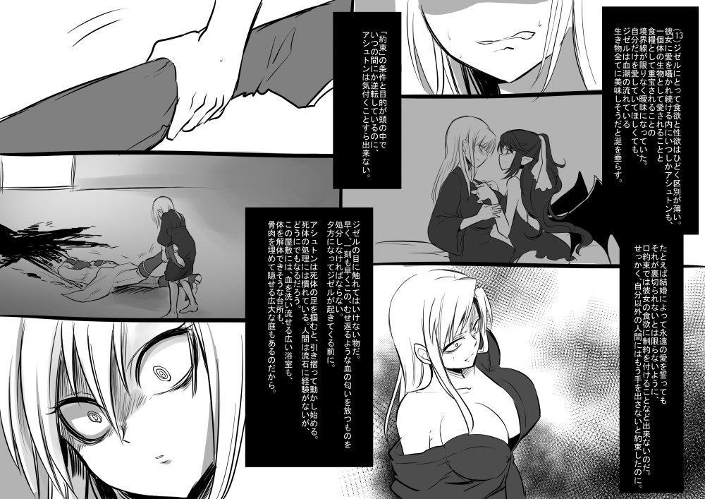 美少女ヴァンパイアに母乳ドリンクバーにされる話 28