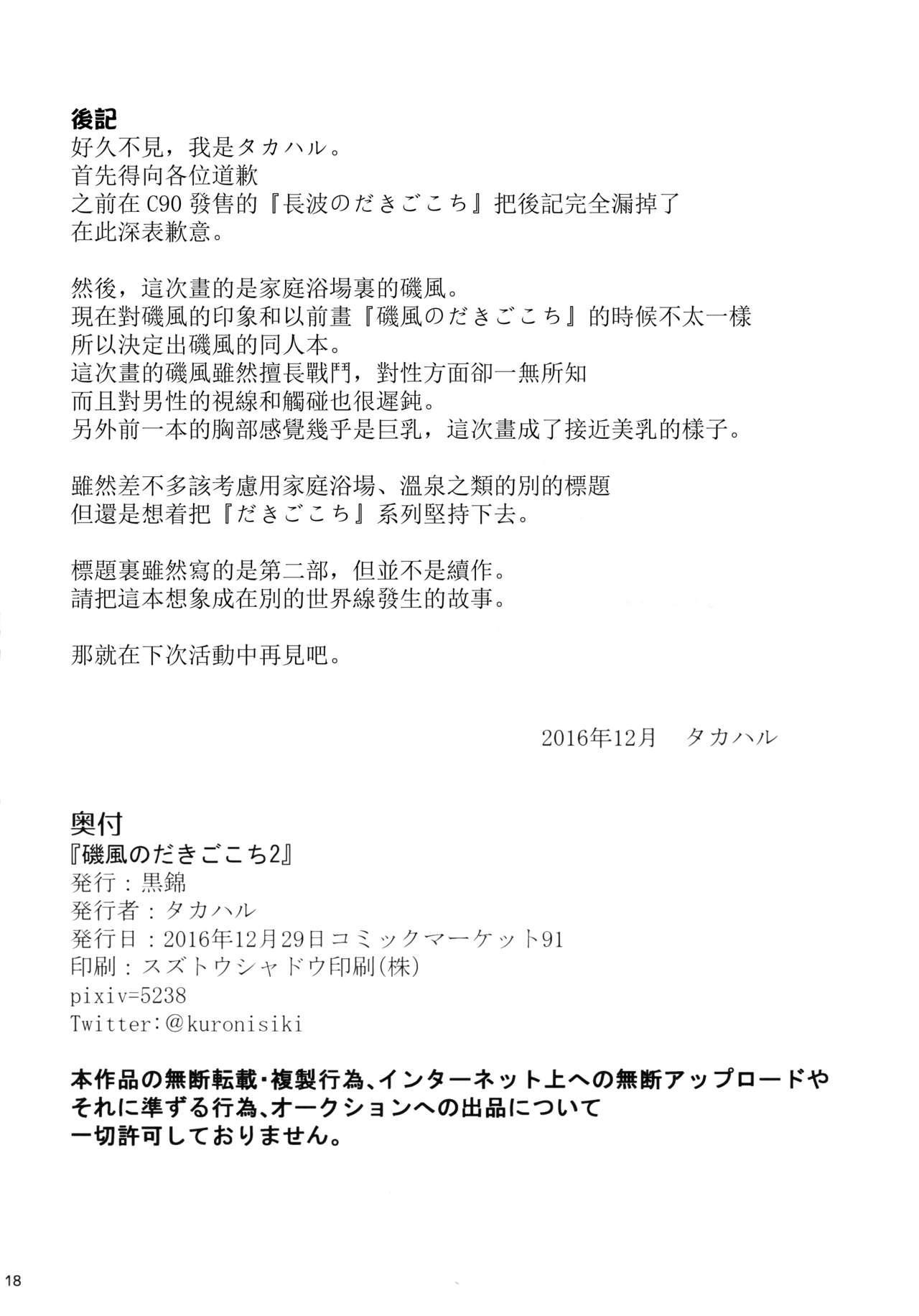 Isokaze no Dakigokochi 2 16