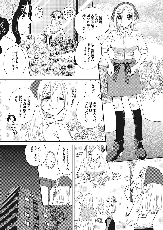 Web Manga Bangaichi Vol.2 102