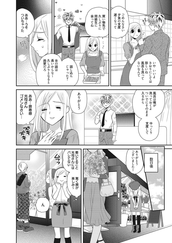 Web Manga Bangaichi Vol.2 103