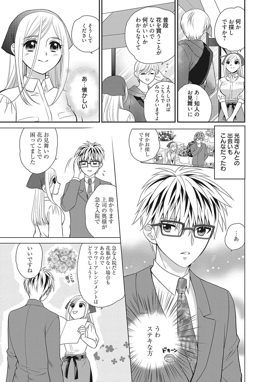 Web Manga Bangaichi Vol.2 104