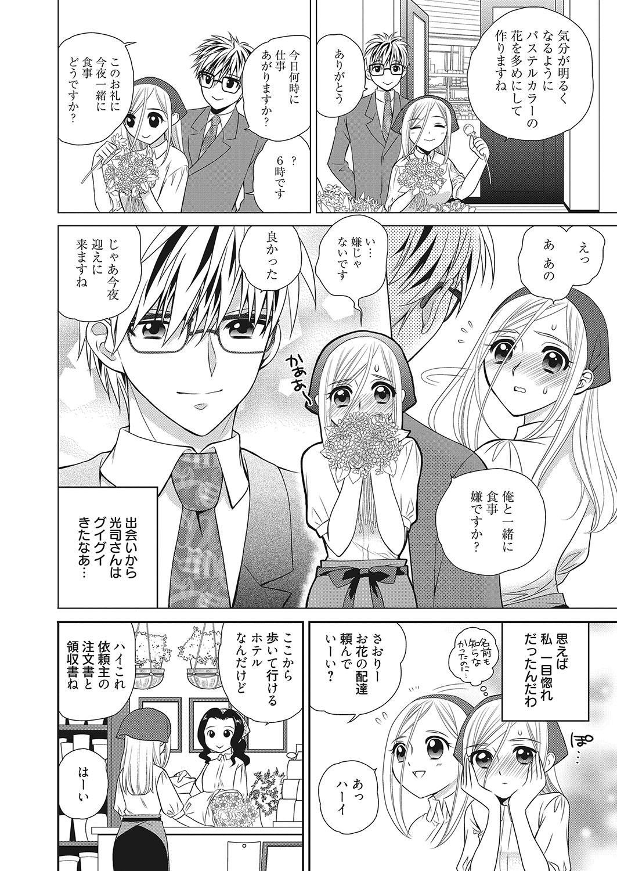 Web Manga Bangaichi Vol.2 105