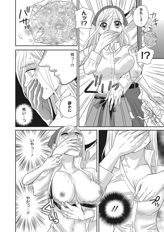Web Manga Bangaichi Vol.2 107