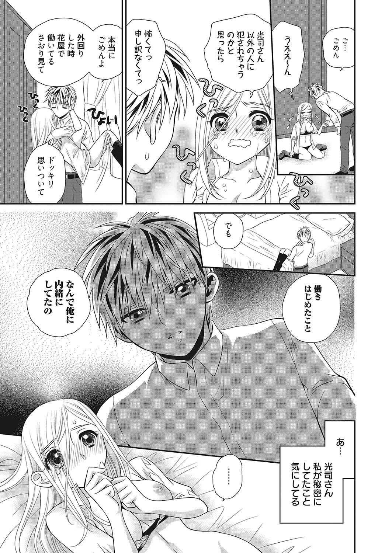 Web Manga Bangaichi Vol.2 110