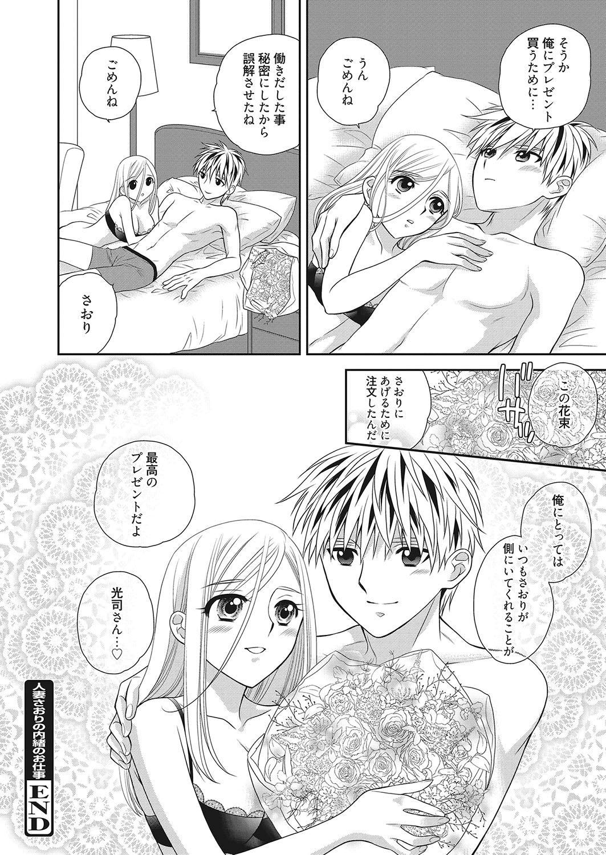Web Manga Bangaichi Vol.2 119